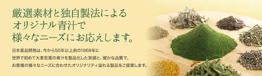厳選素材と独自製法によるオリジナル青汁で様々なニーズにお応えします。